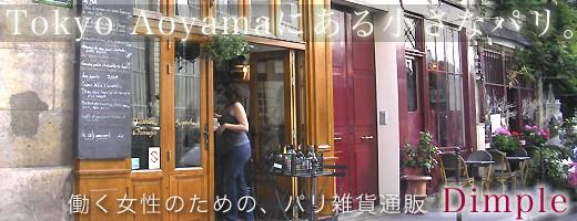"""東京青山の路地裏に出現した""""小さなパリ""""-Dimple"""