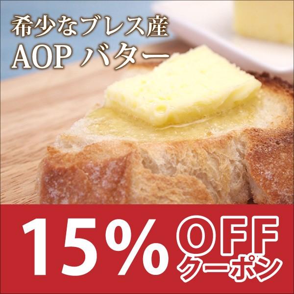 【15%OFF】フランス「ブレス産バター」対象クーポン