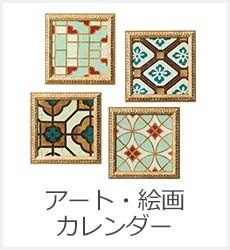 アート・絵画・カレンダー