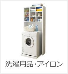 洗濯用品・アイロン