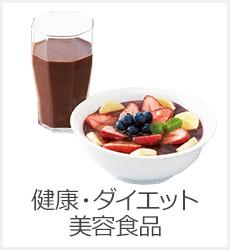 健康・ダイエット・美容食品
