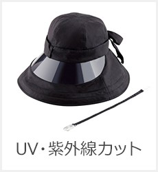 UV・紫外線カット