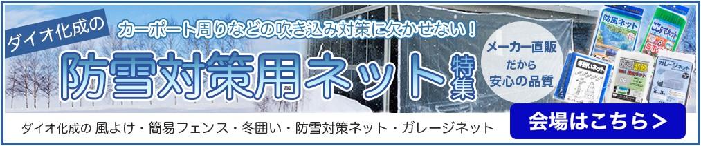 防雪シート