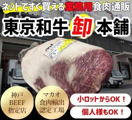 東京和牛卸本舗