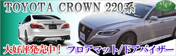 クラウン220系フロアマットドアバイザー