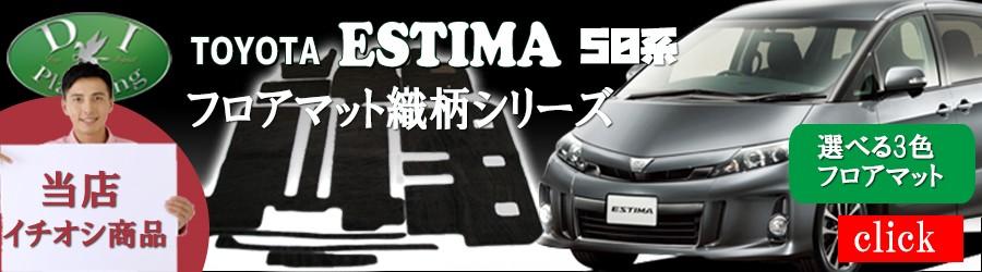 エスティマ50系フロアマット