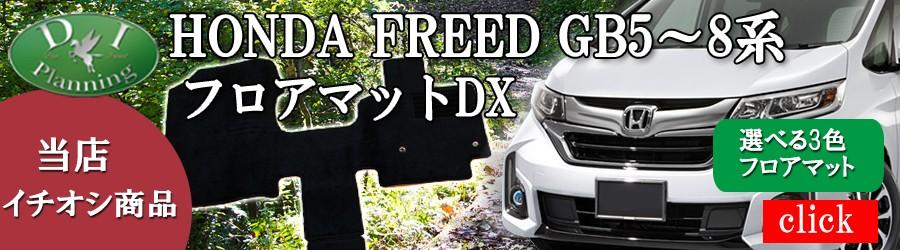 新型フリードGB5系フロアマット