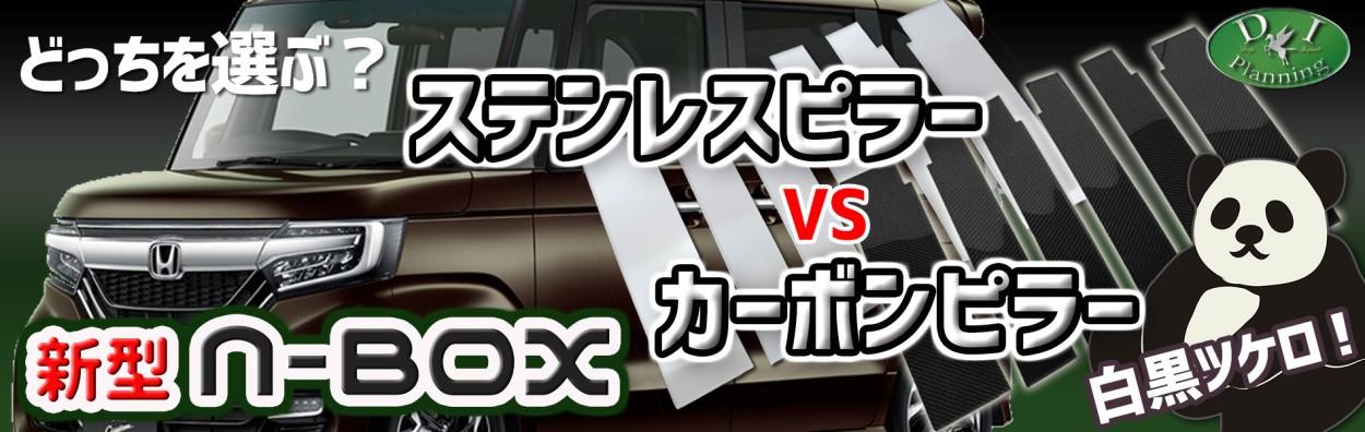 N-BOXJF3ピラー