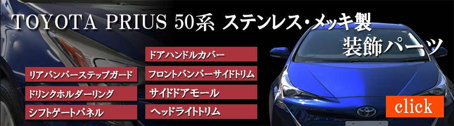 新型プリウス50系パーツ