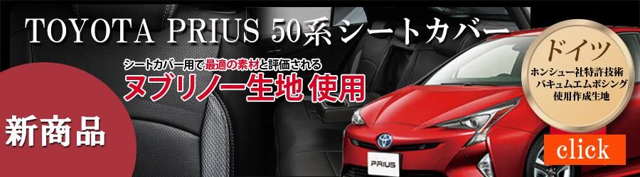 新型プリウス50系シートカバー