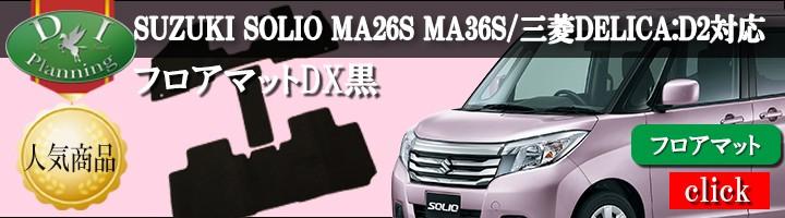 ソリオ26系フロアマットDX黒