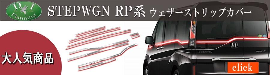 ステップワゴン RP系 ウェザーストリップカバー