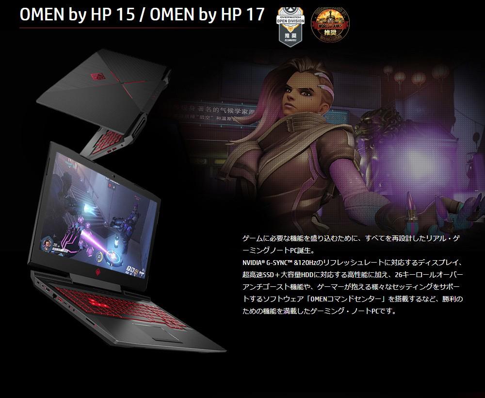 OMEN by HP 15 / OMEN by HP 17