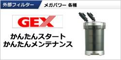 GEX メガパワー