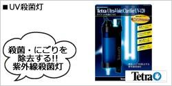 テトラ UV殺菌灯