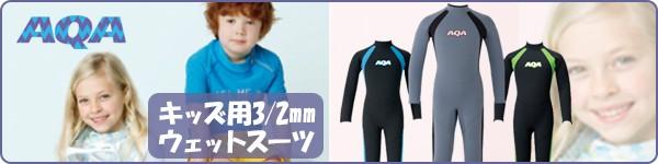 AQA[エーキューエー]キッズ用3/2mmウェットスーツ[KW-4506A]お子様用フルスーツ手足首ファスナー付き