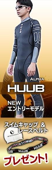 HUUBトライアスロン用ウエットスーツ アルファ