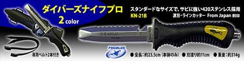 PROBLUE[プロブルー]ダイバーズナイフプロ[平刃タイプ]ケース足巻きストラップベルト付