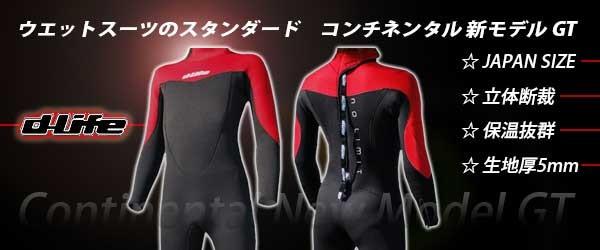 高品質!ハイスペックモデル!毎年大好評の5mmウェットスーツ!