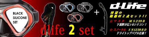 d−life[デライフ]軽器材2点d-lifeSet[デライフセット]MS239B-dlifeマスク&SN1239B-dlifeスノーケル