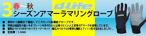 dlife[デライフ]1.5mm[春〜秋用]3シーズンマリングローブ