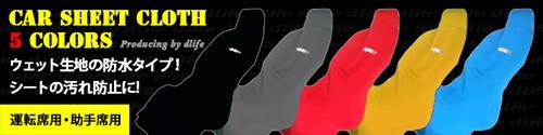 dlife[デライフ]防水カーシートカバー[カーシートクロス]フロントシート用[シートの汚れ防止]