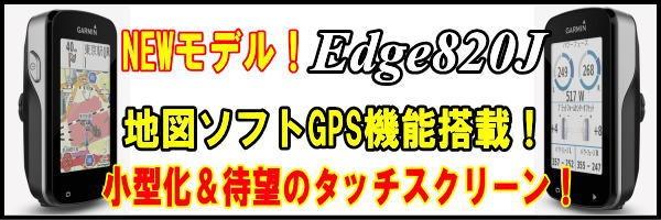 エッジ820Jサイクルコンピューター
