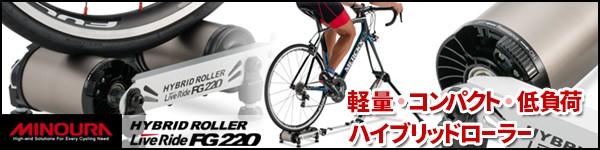 MINOURA[ミノウラ]FG-220ハイブリッドローラー[サイクルトレーナー]固定式[自転車/ロードバイクトレーニング]
