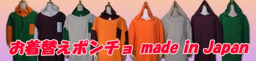 日本製お着替えポンチョ