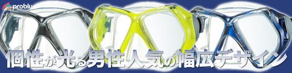 PROBLUE[プロブルー]ボーグ[シリコンマスク]MS-284