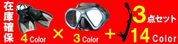 dlife[デライフ]スノーケリング用軽器材3点セットRF14・MS239BD・SN1239BD