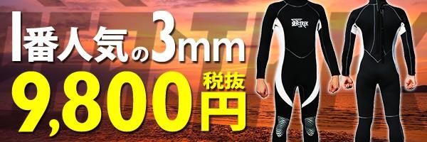 seatrek3mmウェットスーツ