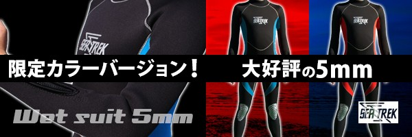 【男性用】ウエットスーツSEATREK[シートレック]5mmウェットスーツ限定カラーver手足首ファスナー付