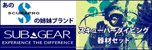 SUB GEAR スキューバダイビングセット
