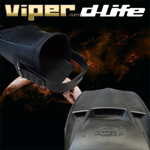 dlife[デライフ]ラバーダイビングフィンviper[バイパー]