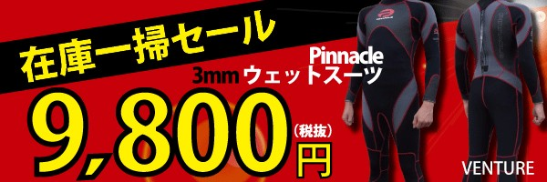 大人気5mmウェットスーツ!
