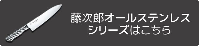 藤次郎オールステンレスシリーズはこちら