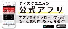 ディスクユニオン公式アプリ