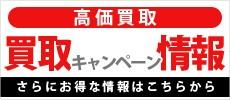 ディスクユニオン 買取キャンペーン情報
