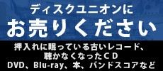 押入れに眠っている古いレコード 聴かなくなったCD DVD・Blu-ray(ブルーレイ)本・バンドスコアなどディスクユニオンにお売りください!