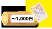 あと千円で送料無料