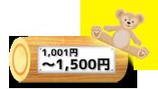 あと1500円で送料無料