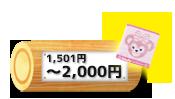 あと2000円で送料無料