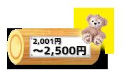 あと2500円で送料無料