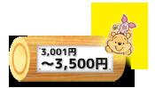 あと3500円で送料無料