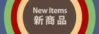 DISPLAN 新商品コーナー