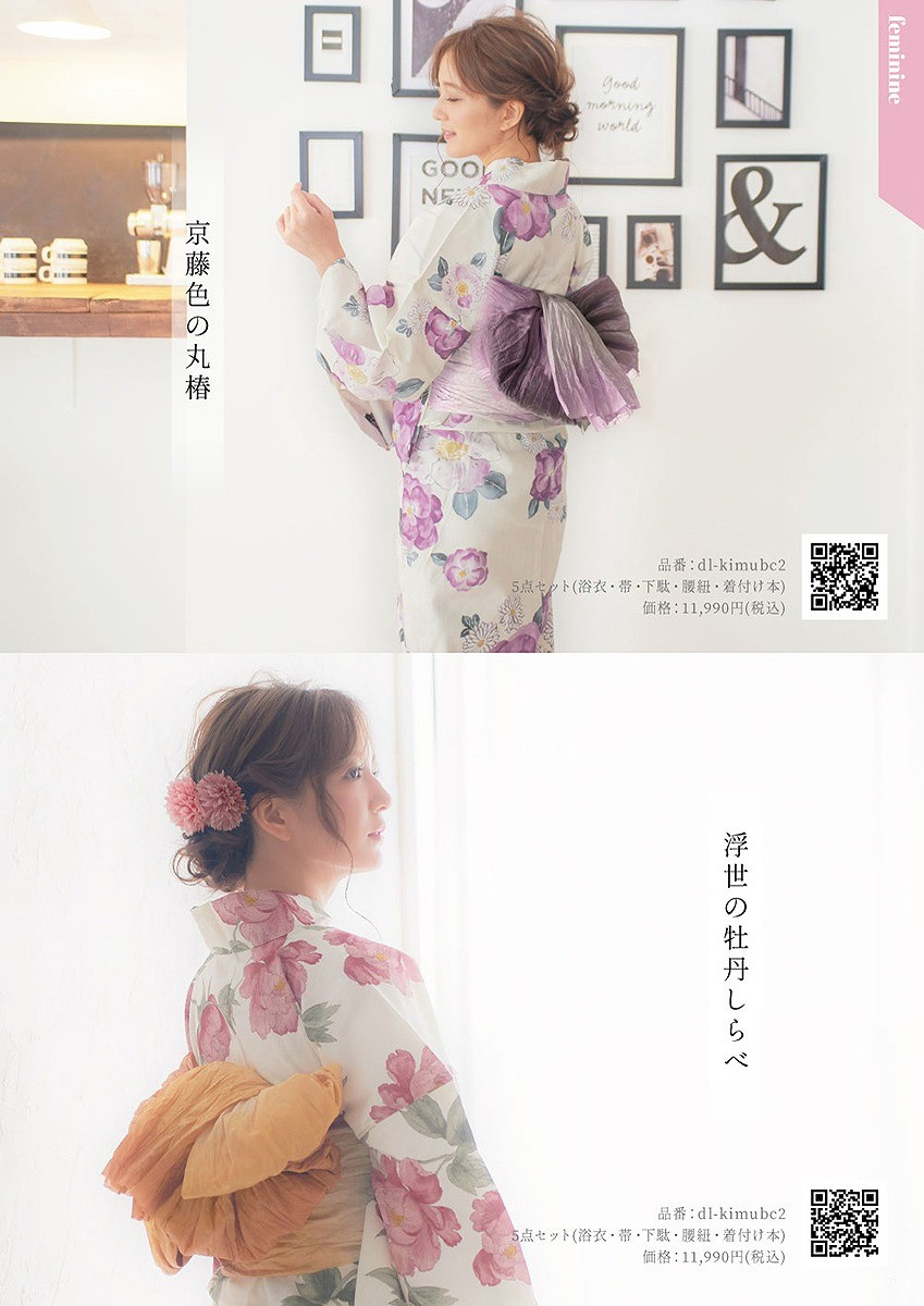 2020 S/S Dita Yukata Catalog