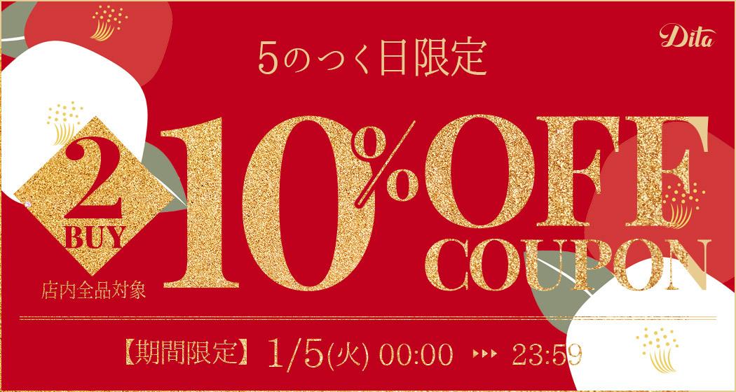 【今年最初】店内全品10%オフクーポン!【5のつく日】