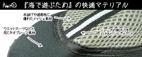 【マリンシューズ】シュノーケリングなどのマリンスポーツに最適な素材を使用