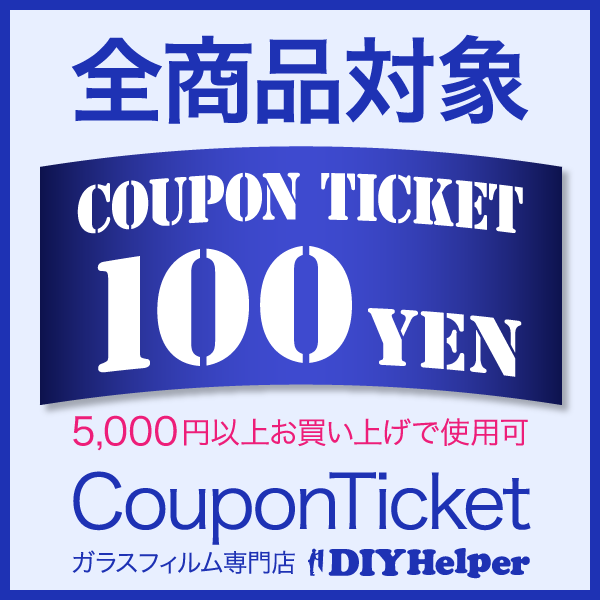 【全商品対象】100円OFFクーポン【ガラスフィルム通販センター】